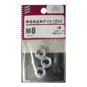 ゆるみ止めナット(ZU) 5mm〜12mm 5個組 各種
