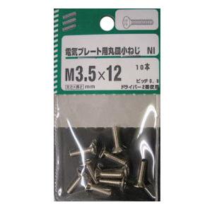 電気プレート用丸皿小ねじ NI 3.5 5個組 各種