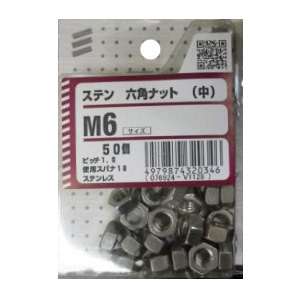 ステン六角ナット(中) M4〜M10 5個組 各サイズ