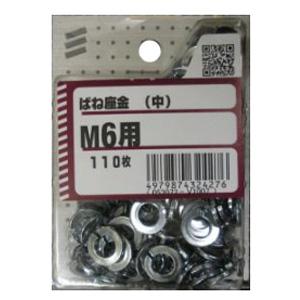 ばね座金 (中)M4〜M8 5個組 各サイズ
