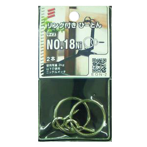 リング付きひーとん NO.18 EON-2