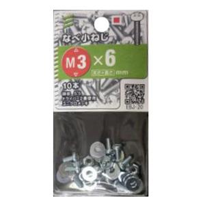 なべ小ねじ  ナット・ワッシャー付50本(1袋10本入X5袋)
