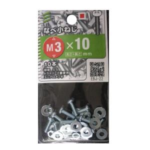 なべ小ねじ  ナット・ワッシャー付 50本(1袋10本入X5袋)
