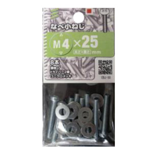 なべ小ねじ  ナット・ワッシャー付40本(1袋8本入X5袋)