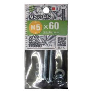 なべ小ねじ  ナット・ワッシャー付10本(1袋2本入X5袋)