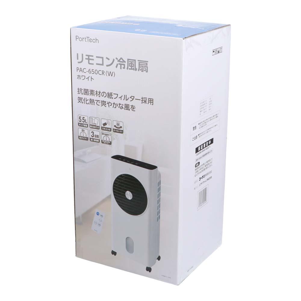 コーナン オリジナル PortTech リモコン冷風扇 PAC−650CR(W)