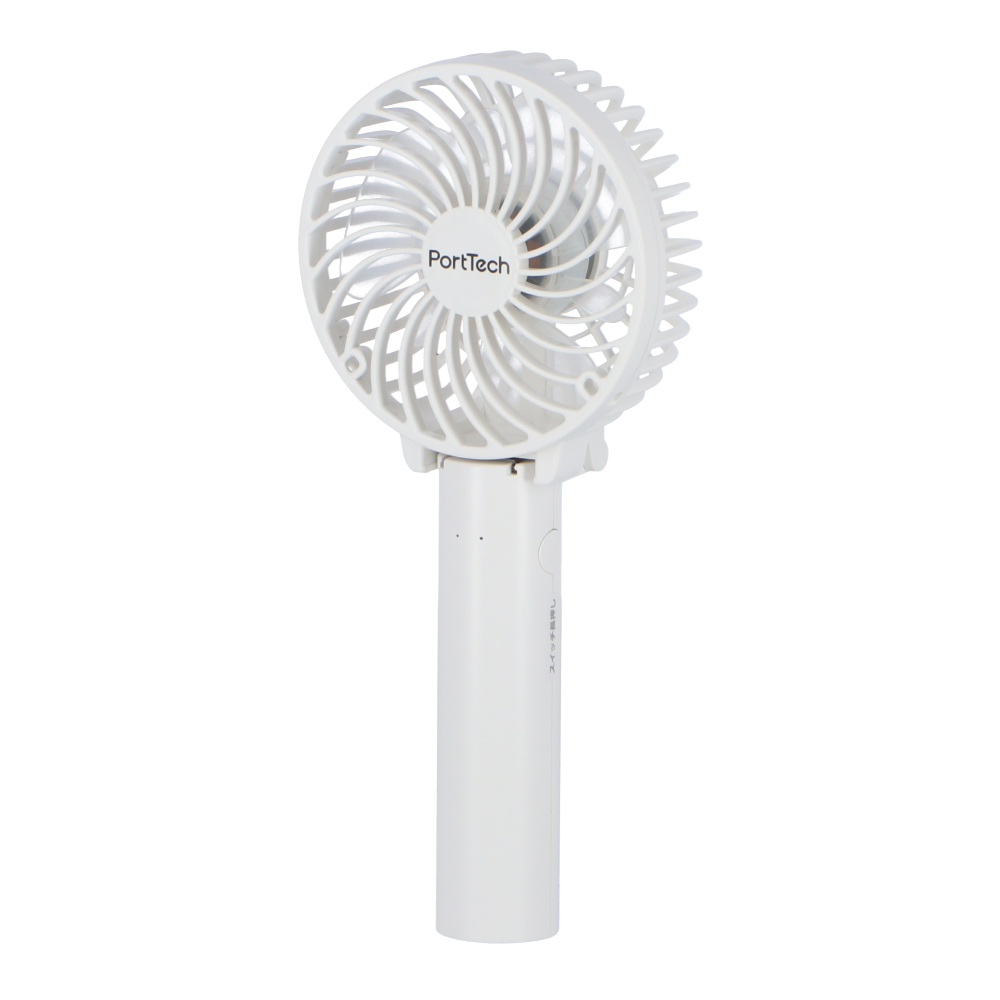 コーナン オリジナル PortTech ハンディファン 充電式 ホワイト