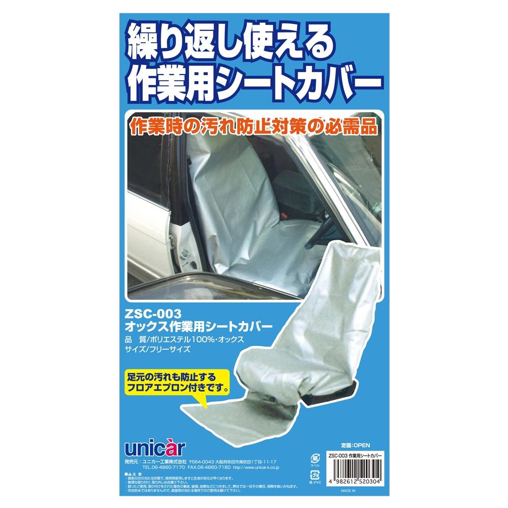 ユニカー工業株式会社 くりかえし使える 作業用シートカバー シルバー