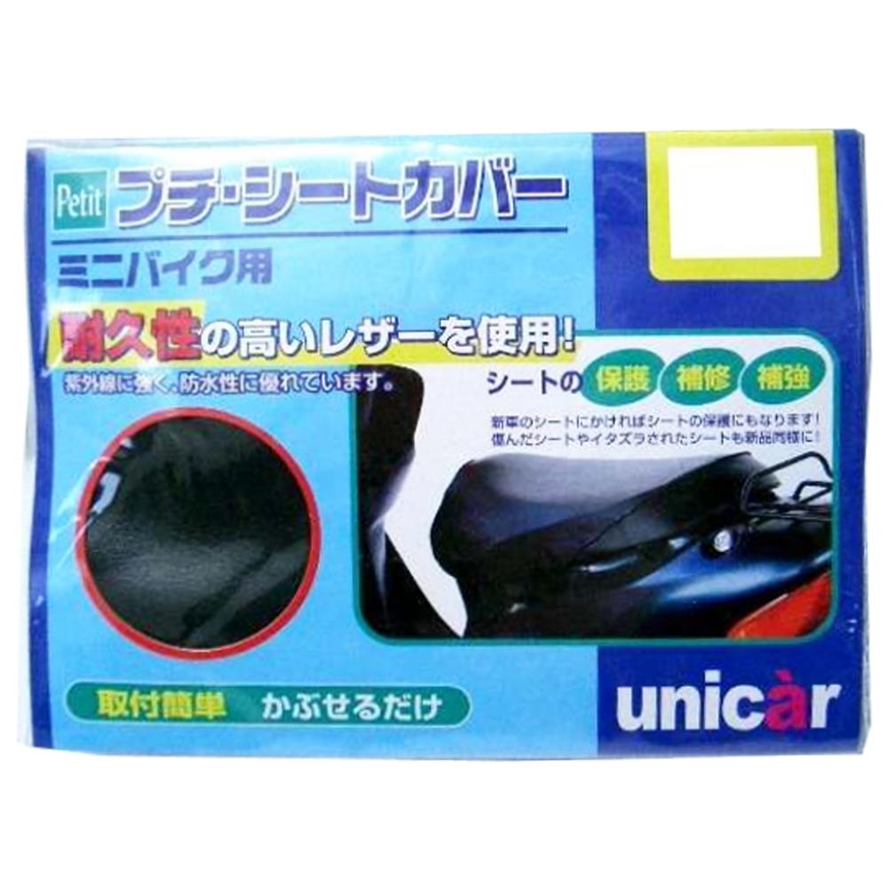 ユニカー工業株式会社 プチシートカバー LL BS-016 ブラック