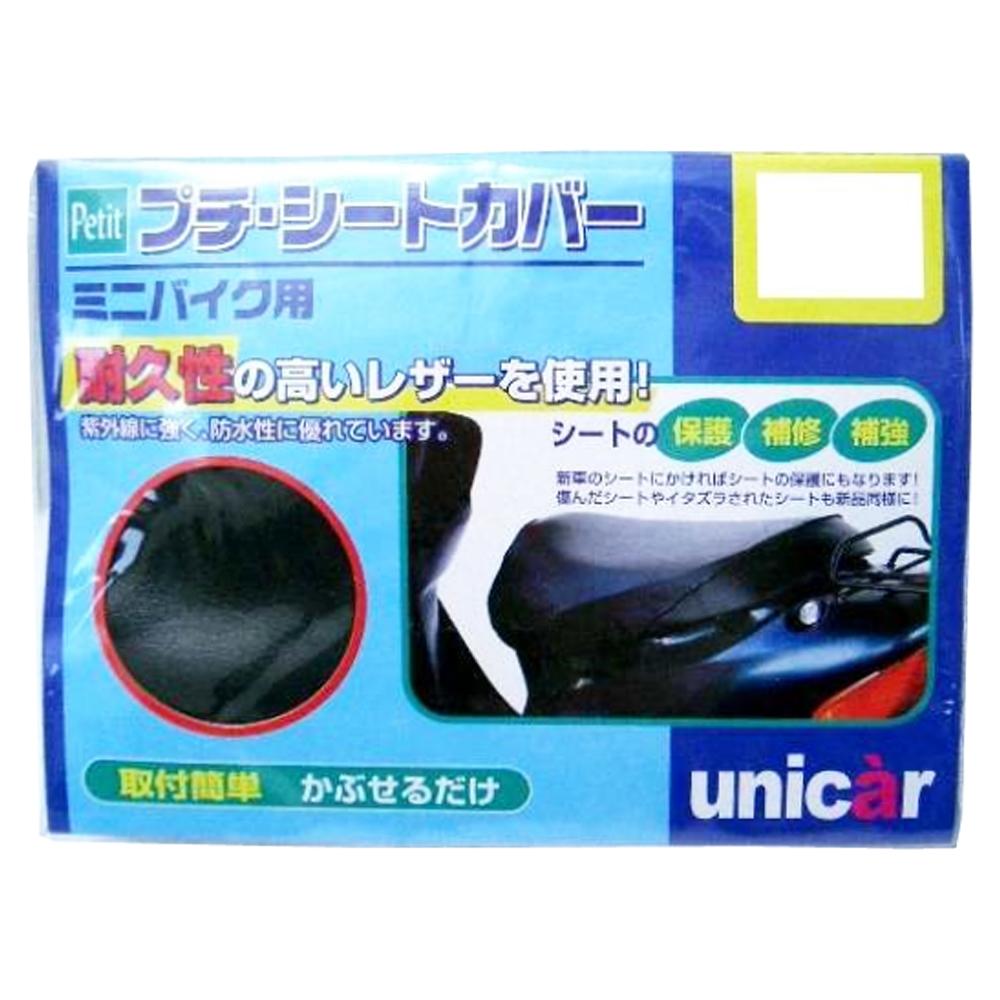 ユニカー工業株式会社 プチシートカバー M3 BS-014 ブラック