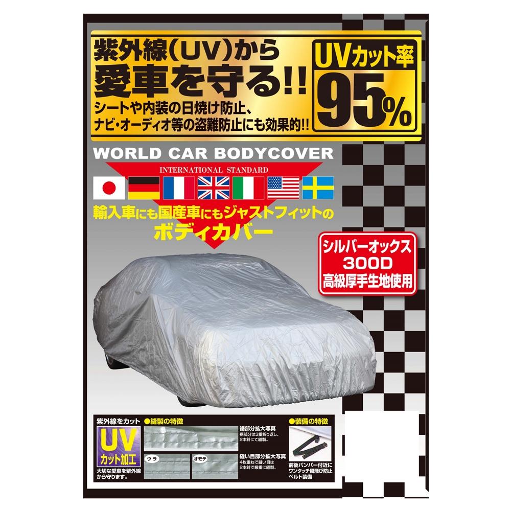 ユニカー工業株式会社 ワールドカーオックス WCサイズ CB-203 シルバー