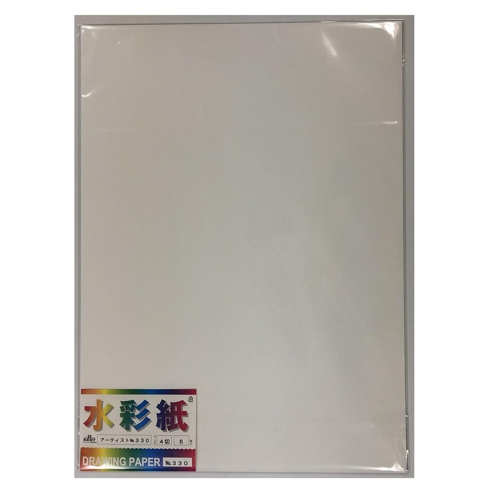 アーティスト水彩紙 4切 5枚入り NO.330