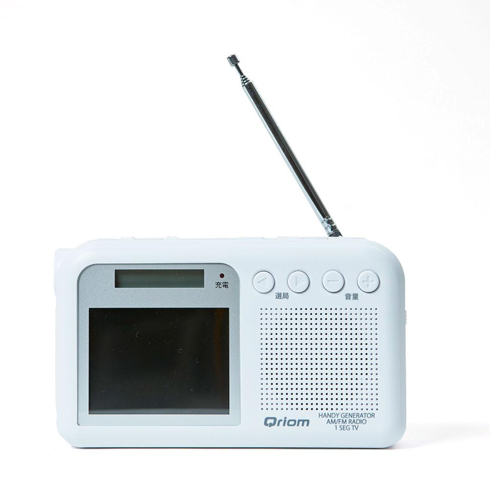 Qriom 手回し充電TVラジオ YTM-RTV200(W) ホワイト 幅143×奥行40×高さ85mm
