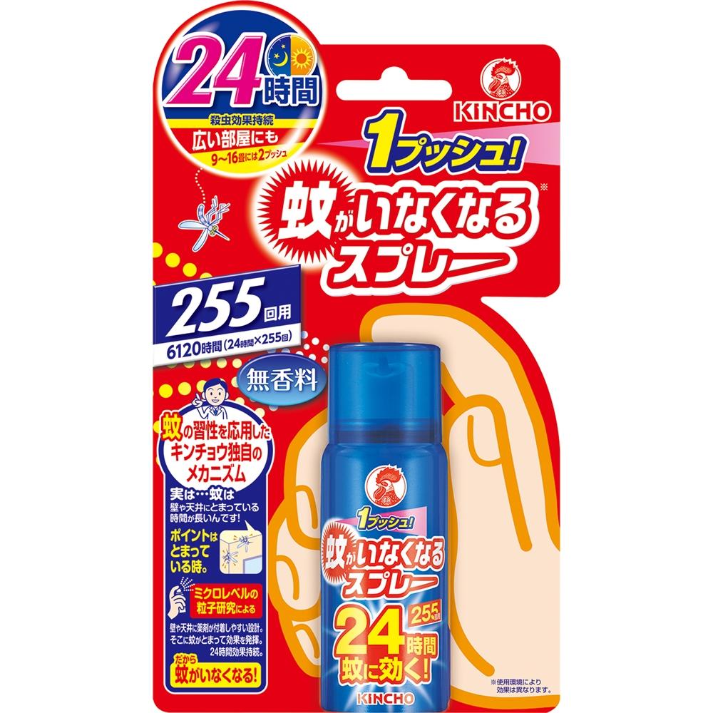 蚊がいなくなるスプレー255回無香料24時間