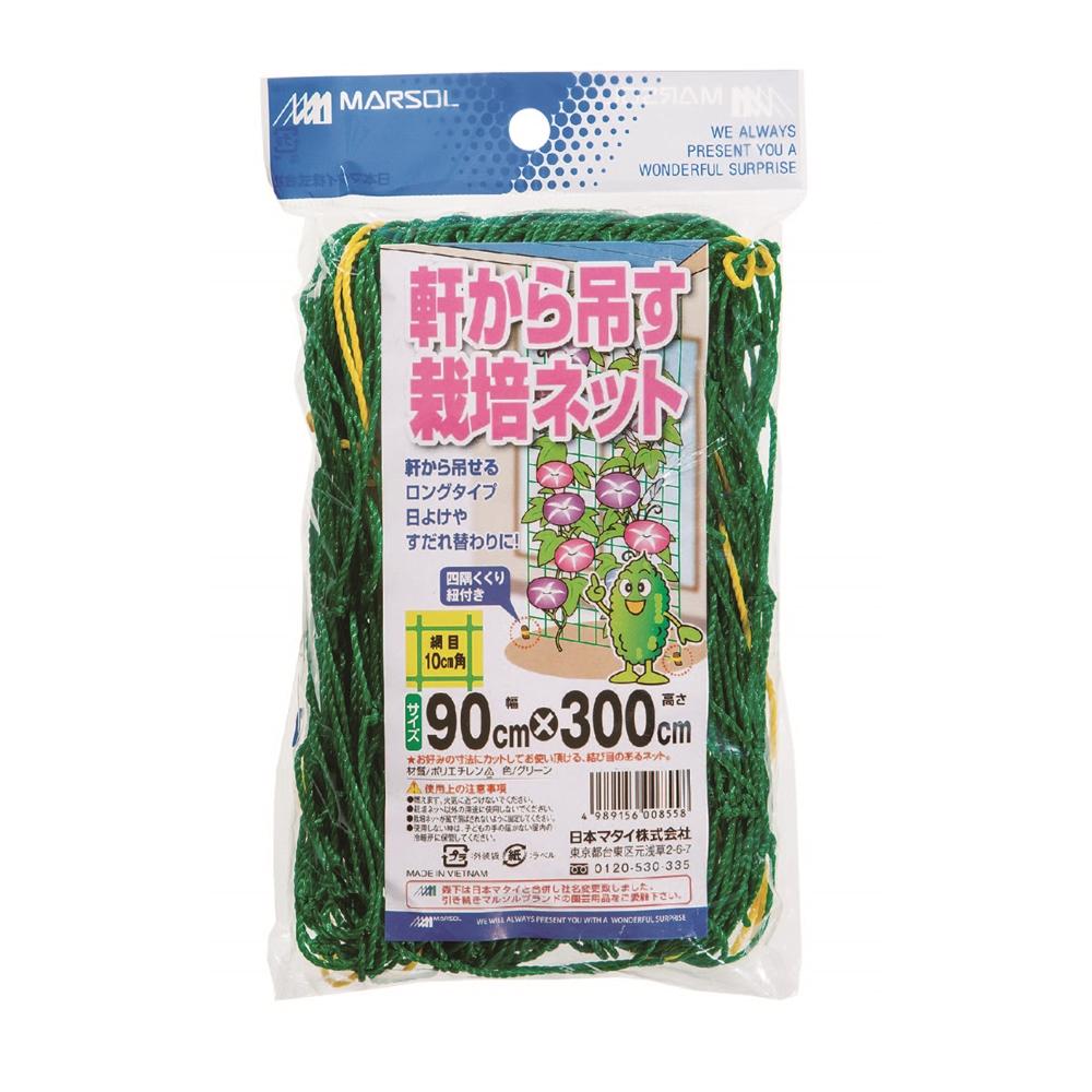 日本マタイ 軒から吊るすネット10cm角目 0.9×3m緑 緑のカーテン初心者向け