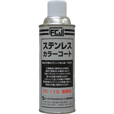 FCJ ステンレスカラーコート 420ml FC-113