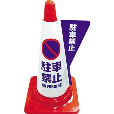 ミヅシマ カラーコーン用立体表示カバー 駐車禁止 3850010