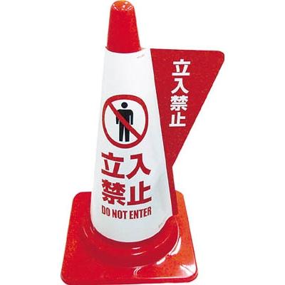 ミヅシマ カラーコーン用立体表示カバー 立入禁止 3850030
