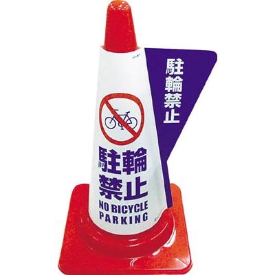 ミヅシマ カラーコーン用立体表示カバー 駐輪禁止 3850040