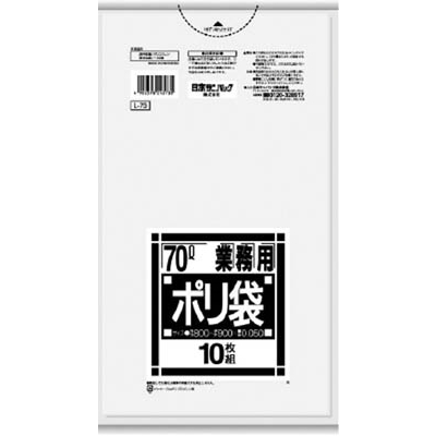 業務用ポリ袋 Lシリーズ 70L 透明 10枚 0.05mm L73