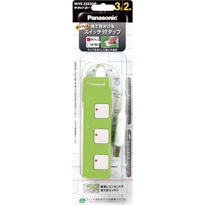 パナソニック(Panasonic) ザ・タップZ 3コ口 2mコード付 グリーン WHS2523GP