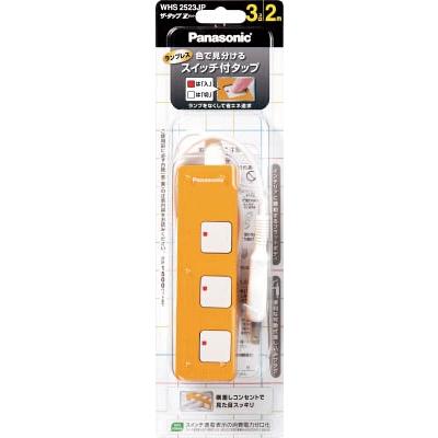 パナソニック(Panasonic) ザ・タップZ 3コ口 2mコード付 オレンジ WHS2523JP