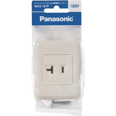 パナソニック(Panasonic) リファイン15A20A兼用露出コンセント WKS181P