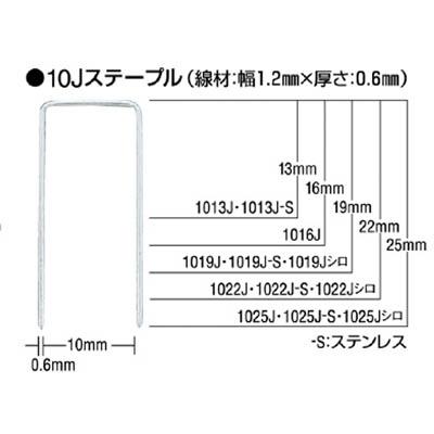 MAX ステープル(白) 肩幅10mm 長さ25mm 5000本入り 1025JWHITE