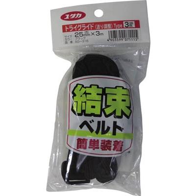 ユタカ ベルト 結束ベルト(トライグライド) 25mm巾×3m ブラック AG-316