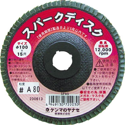 ヤナセ スパークディスク100X15 A60 10枚入 SPA4-10