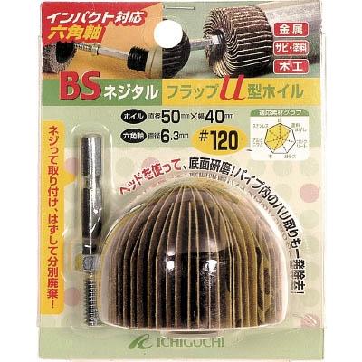 BS ネジタルフラップU型ホイル(六角軸) 50X40/6.3 #120 50602