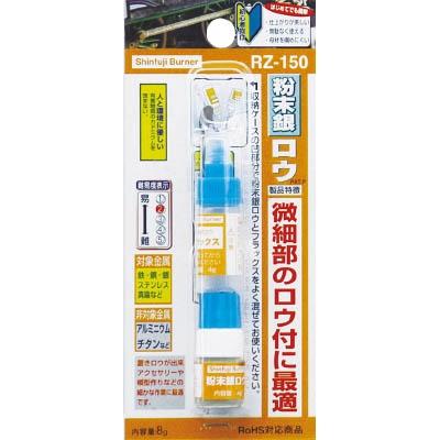 新富士 粉末銀ロウ RZ−150 RZ150