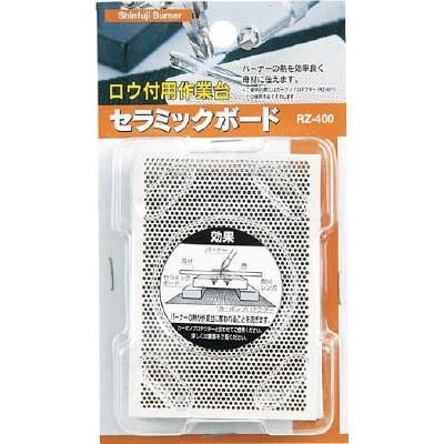新富士 セラミックボード RZ−400 RZ400