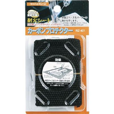 新富士 カーボンプロテクター RZ−40 RZ401