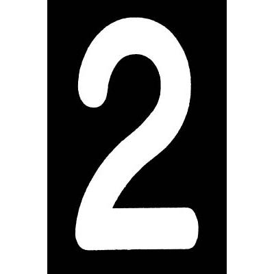 新富士 ロードマーキング ナンバーS 2 RM102