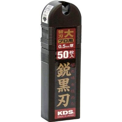 KDS 替刃鋭黒刃大(L刃)50枚入 LB50BH