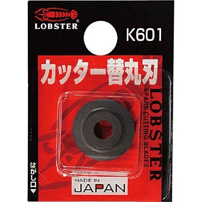 エビ チューブカッター替丸刃(銅管用) K601
