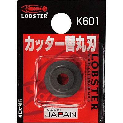 エビ チューブカッター替丸刃(フレキ管用) K605