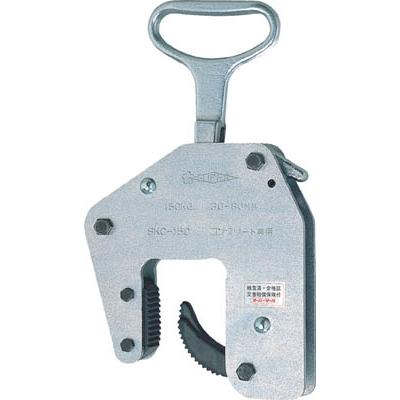 スーパー コンクリート二次製品用吊クランプ(ハンドタイプ) SKC150