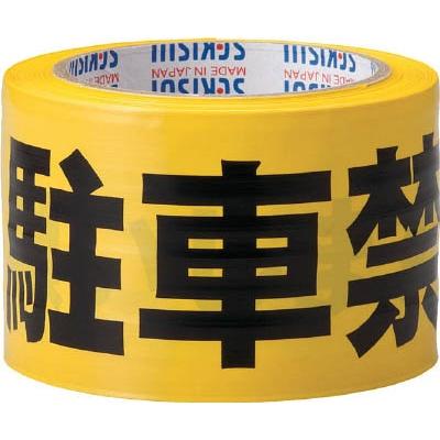 積水 標識テープ 70mmX50m 黄・黒 駐車禁止 J5M2303