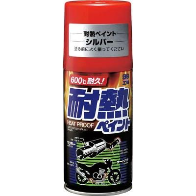 【 めちゃ早便 】◇ ソフト99(SOFT99) 耐熱ペイント シルバー 08021
