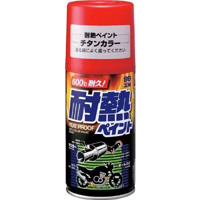 ソフト99(SOFT99) 耐熱ペイント チタンカラー 08027