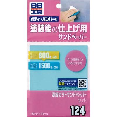 ソフト99(SOFT99) 高級カラーサンドペーパーセット 09124