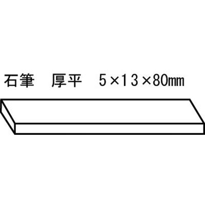 トラスコ中山(TRUSCO) 石筆パック入 厚平 P-SK60