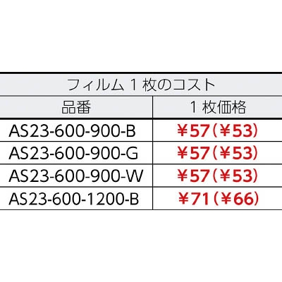 ■オカモト クリーンマット AS23-600-900-G