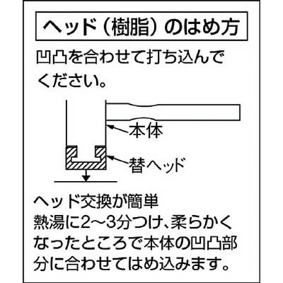 ベッセル プラスチックハンマー替頭70#1/4 70H-025