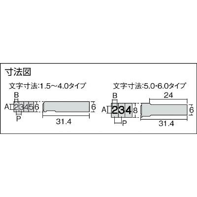 浦谷 ハイス組合せ刻印2.0mmバラ 数字6 UC20B6