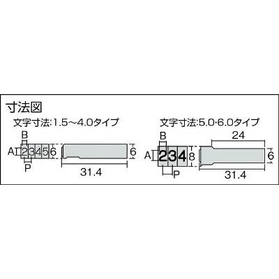 浦谷 ハイス組合せ刻印2.0mmバラ 英字T UC20BT