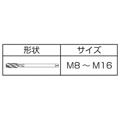 IS ステンレス用スパイラルタップ M8X1.25 SPT-SUS-M8X1.25(ISP-M8SUS)
