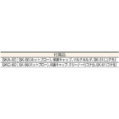 エンジニア コテライザー60Cセット SKC-60 (60 C)